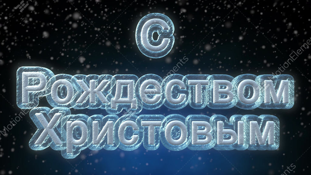 merry christmas 3d text looping animation in russian stock video footage - Russian Merry Christmas