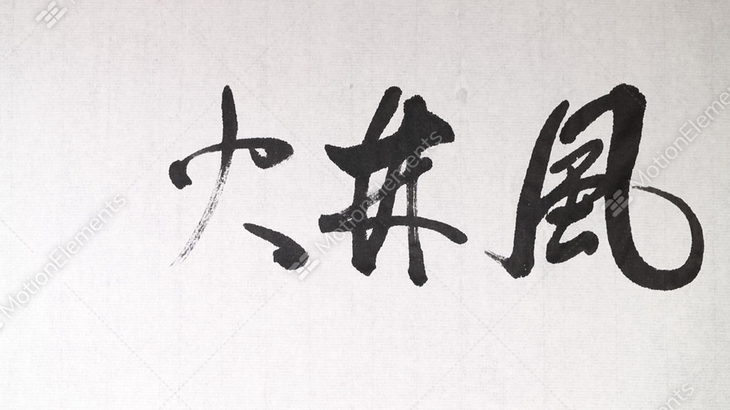 Handwriting Of Chinese Characters Wind Woods Fire Mountain Stock