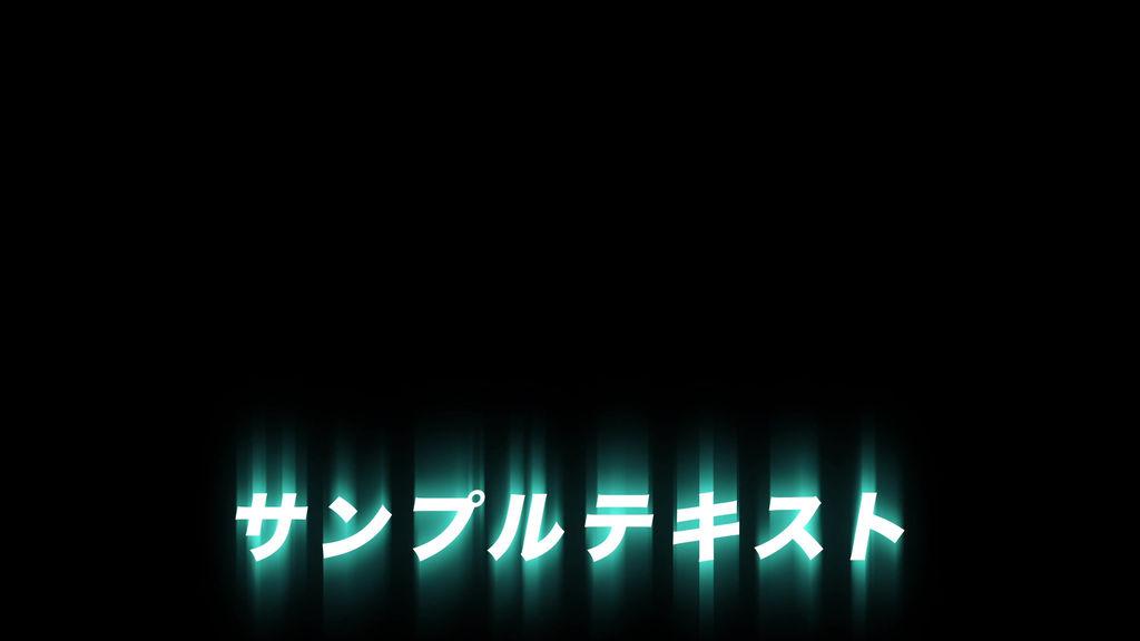 簡単に完成!光る文字テロップ! 青